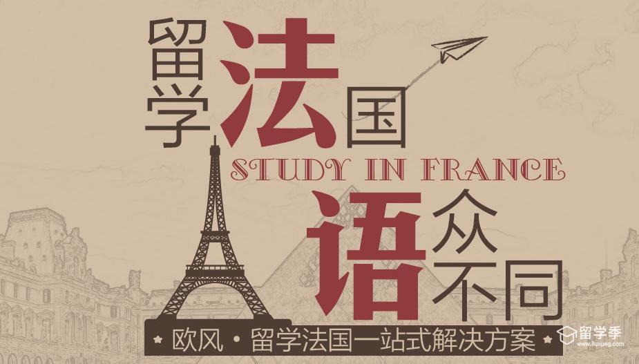 法国留学需要具备什么条件