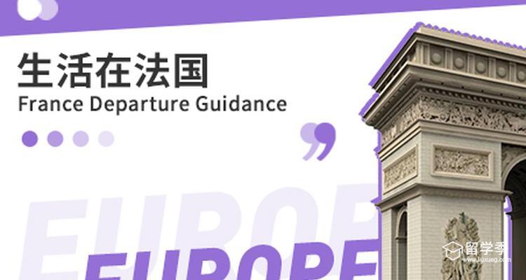 法国留学有什么优势
