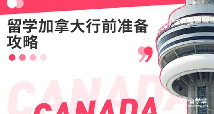 留学加拿大需要做哪些准备