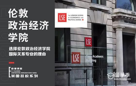 英国G5伦敦政治经济学院学生满意度为什么不高