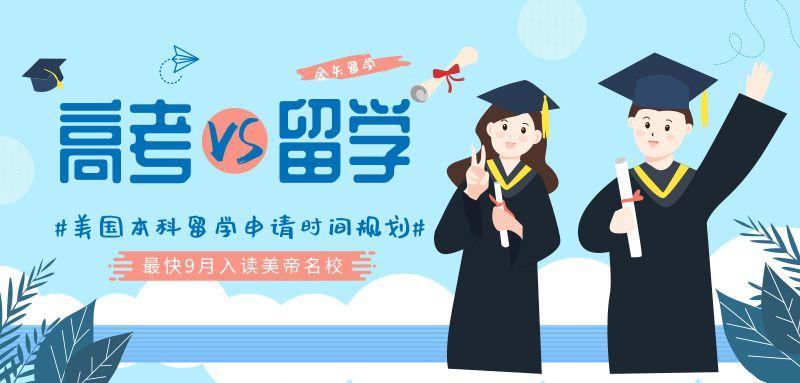 高考出国留学