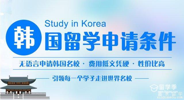 在韩国留学生活费便宜吗?大概多少钱啊?-留学季