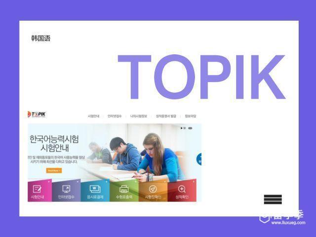 韩国留学入学申请一共分为几步-留学季
