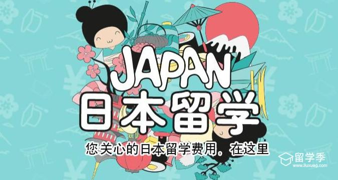 日本留学一年的学费要多少钱?