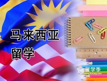 马来西亚留学一年多少费用