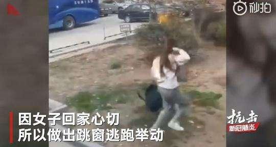 青岛一留学生拒绝隔离跳窗逃跑