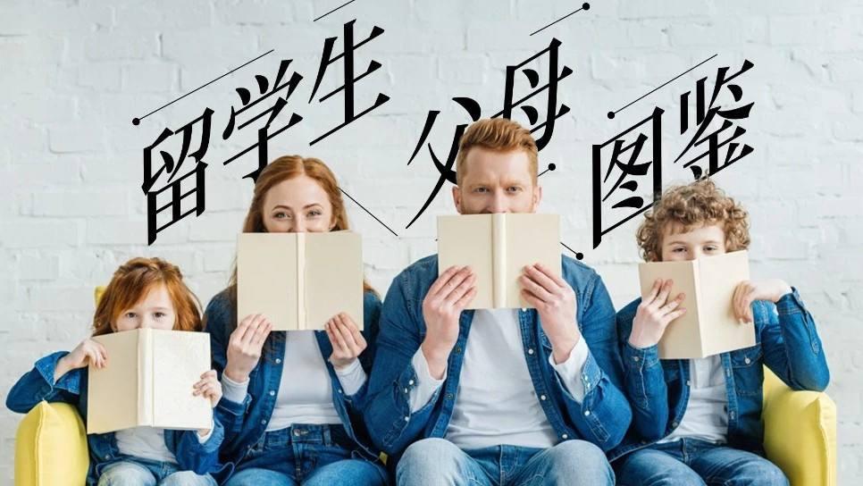 留学生父母探亲的三大注意事项-留学季