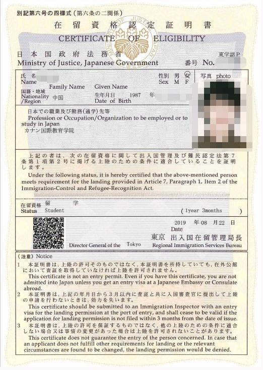 日本留学资格担保金证明-留学季